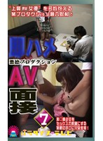 Quickie Adult Video Interviews - Amateur Girls In The Office Of Immorality 下載