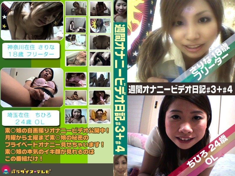 (parat00365)[PARAT-365] 18 Year Old Beautiful Girl And 24 Year Old Single Office Lady's Masturbation Diary. Download