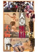 Full of Married Woman: Swim Contest & Adultery Trip! 下載