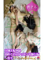 Real Life Husband And Wife! My First Swapping Trip (2) Download