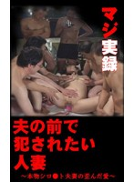 Wife Gang Bang in Front of Husband! Perverted Amateur Couple 下載