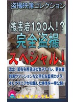 100 Victims! All Peeping Special! 下載