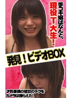 We Found A Beautiful College Girl Working At A Handjob Box! 下載