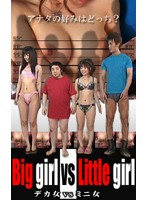 Sex With A Tall Girl & Sex With A Short Girl. 下載