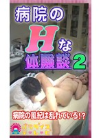 Sexual Experiences at the Hospital (2) 下載