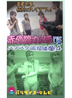 See Through P**p Film With Infrared Camera (4) - Peach Swimsuits Gal In Full Glorious View! Download