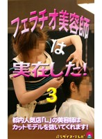 """The Fellatio Beauty Artist Exists! (3) - The Hair Stylist At The Popular Tokyo Salon """"L"""" Will Jerk You Off! Download"""