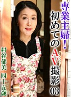 Housewife ! First Porn Take (3) 下載