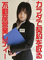 The Lady at the Housing Company Seals Contracts With Her Body Download