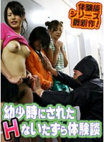 The Perverted Prank from When I Was Young Download