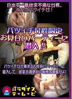 Undercover At Matchmaking Party For Divorced Women - Feasting On Frustrated Bodies! 下載