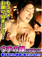 My Wife Would Never- Can My Wife Resist The Temptations Of Another Man!? 下載