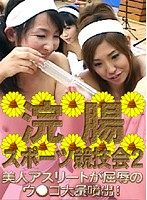 Enema Sports Competition (2) - Pretty Athletes Shoot Huge Geysers Of Shameful Sh*t! Download