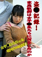 Peeping Log! What a Private Tutor did to a Schoolgirl Download