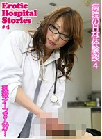 Sexual Experiences at the Hospital (4) 下載