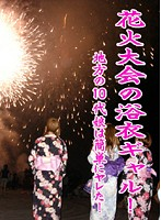 Hot girls in yukatas picked up at fireworks festival and fucked hard 下載