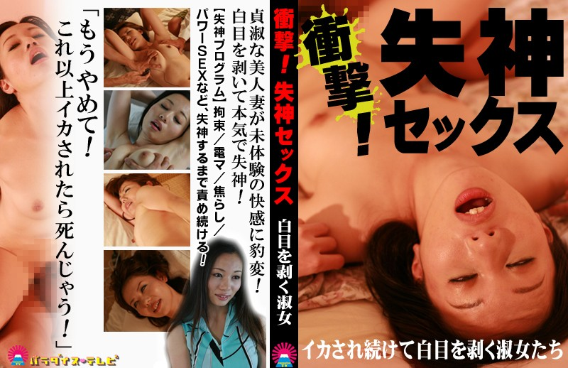 (parat01378)[PARAT-1378] Shocking! Unconscious Sex Lady Came so Often She Passed Out Download