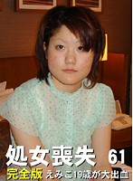 Losing your virginity 61 Complete Version - 19 Year Old Emiko Bleeds A Lot! 5 Hours To Penetration! Download