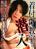 Undercover ! In A Kimono Class! I Seduced A Kimono Wearing Teacher And Undressed Her, She Was Hot. 下載