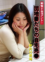 Shocking Documentary! Apartment Wives Selling Their Body In Their Own Tokyo Apartments 下載