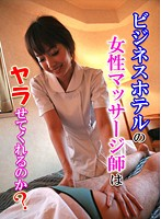 Will the Masseuse at a Business Hotel Let You Fuck Her? 下載