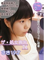 Losing Your Virginity (74) - Full Coverage of a Virgin's First Sexual Intercourse! 下載
