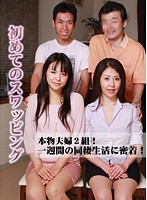 2 Real Couples! Our First Swapping - The Daily Lives of Two Cohabiting Couples, Complete Footage - 下載