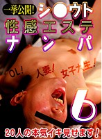 """All Released At Once! Amateur """"Erotic Spa"""" Picking Up Girls (6) -Office Ladies! Housewives! College Girls! We Show You Real Climaxes Of 20 Girls! 下載"""