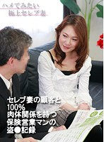 The Hidden Camera Record Of The Insurance Salesman Who Has Sexual relations With 100% Of His Wealthy Married Clients 下載