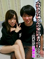 A Nice Sleepover with My Big Sister (2) - What If Familial Adultery Was Not Taboo - 下載