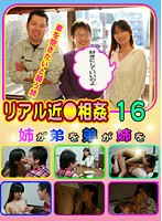 Real Familial Adultery (16) - An Older Sister Does Her Little Brother, Little Brother Does His Older Sister. 下載