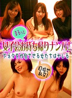 Let's Have An Orgy! Picking Up Girls And Taking Them Home! The Girls Who Tell Dirty Jokes Are Easy Download