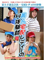 Delivery Lady Who Works at a Famous Delivery Company's Horny Experience Report Download