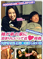 Let's Stay At My Beloved Little Stepbrothers House (1) - And Commit Familial Adultery If Possible 下載