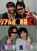 Real Familial Adultery 21 - Stepbrothers And Sister! 下載