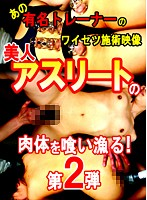 Devouring A Beautiful Athlete's Body! (2) - The Footage Of The Filthy Treatment By That Famous Trainer 下載