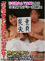 """Leave The Cherry Boy Sex To Us!"" Mature Woman Idol ""Crazy Mature Sex Teachers"" Will Solve All Your Problems Download"