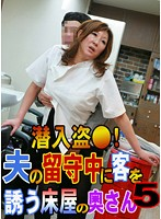Break In! The Barber's Wife Invites Customers While Her Husband is Away (5) 下載