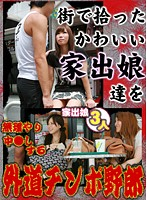 Fiendish Cock Fuckers Forcibly Creampie Cute Runaway Daughters They Find On The Streets. Download