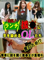 Uncovered! Office Ladies Make Extra Money! Surge of Amateurs Opening Their Legs 下載