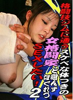 A Slutty Bodied Girl From The Martial Arts Gym, I Want To Have Martial Arts Type Sex! (2) Download
