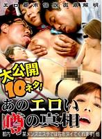 20 Techniques Revealed! The Truth Behind That Dirty Story (1) - Men's Massage Parlor Gives Clients The Full Service! Download