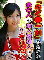 """I Want To Have Sex With A Beautiful Caretaker Like The One In """"Mezo* Ikkoku""""! Download"""