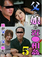 Father and Daughter Incest 5 - Daughter Does Dad! Dad Does Daughter! 下載