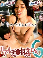 20 People Who Committed Taboos! Real Fakecest DX (6) -A Son with His Mother! A Brother with His younger Stepsister! Download