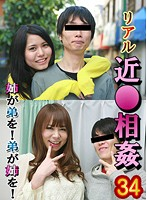 Real Fakecest 34: Sister on Brother! Brother on Sister! Download