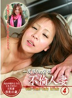 The Immoral Wife's One And Only Act Of Adultery (4) -Department Store Worker, Yoshimi 41 Years Old Download