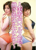 The Married Babes Who Just Started Working At A Massage Parlor - They Can't Refuse Real Dicking Download