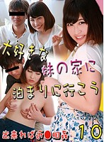 Staying The Night At My Beloved Little Sister's House (10) - Incest If I Can 下載