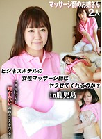Can You Really Fuck The Masseuse At A Business Hotel? In Kagoshima 下載